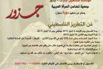 إعلان: دورة فن التطريز الفلسطيني