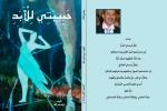 حبيبتي للأبد- باكورة الإصدارات الشعريّة الأولى للشاعر نزيه نصرالله