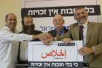صورة إسرائيل العنصرية الجديدة!