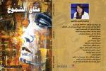 عن دار الوسط للنشر ..'عِنَاقُ الشُّمُوخِ' للشاعرة سامية ياسين شاهين