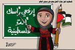 فلسطينية تفوز بجائزة افضل معلم على مستوى العالم ...أمية جحا