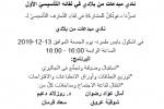 دعوة للمشاركة وحضور اللقاء التأسيسي لـ'نادي مبدعات من بلادي' في طمرة