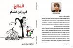 'الْمَالِحُ فِي زَمَنِ السّكّر' إصدار جديد للكاتبة شَوْقِيَّة عُرُوق مَنْصُور
