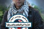 خذوا أموالكم وانصرفوا فلسطين مش للبيع....سامي ابراهيم فودة