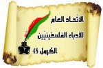 الاتحاد العام للادباء الفلسطينيين 48'الكرمل': يطلق سلسلة لقاءت أدبيّة عبر تطبيق زووم