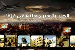الحرب الغير معلنة في غزة!...وسيم وني