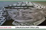 ياسر عرفات اسم بحجم وطن ....وسيم وني