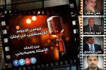 فوضى الإعلام الفلسطيني في لبنان...وسيم وني