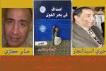 قراءة في ديوان 'أصداف في بحر الهوي 'للشاعر خيري السيدالنجار .... صابر حجازي