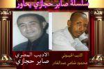 صابر حجازي يحاور الاديب الجيبوتي محمود شامي عبدالقادر