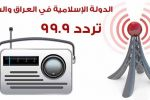 داعش يمنع أهالي الموصل من شراء (الراديو) او الاستماع لقنواته