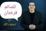 """""""شاهد"""" بعد السخرية منه بسبب """"دجاج الوطنية"""".. عمرو خالد يعتذر ومغرّدون: """"اعتذار برعاية الشوربة"""""""