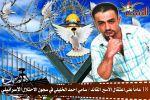 18 عاماً على اعتقال الأسير القائد / سامي احمد الخليلي في سجون الاحتلال الإسرائيلي