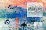 رسائل الصباح في كتاب جديد للكاتب الفلسطيني فراس حج محمد