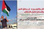 الاستيطان والتوسع به  لن يحقق الأمن والسلام لكيان الاحتلال...د. وسيم وني