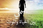 'اسمي بين الحياة والموت' ديوان شعري جديد لـحمزة شباب