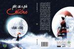 شيء من عالم مختلف للكاتبة الفلسطينية 'وفاء عمران'