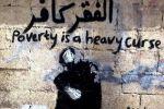 شاهدتُ الفقرَ يمشي في غزة!....بقلم توفيق أبو شومر
