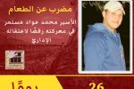 الأسيران عواد وأبو عطوان يواصلان الإضراب عن الطعام منذ(26) يومًا رفضًا لاعتقالهما الإداريّ
