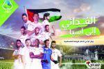 'الفدائي إلى اسيا'.. جوال تطلق حملة ضخمة لدعم المنتخب الفدائي في كأس امم اسيا 2019