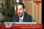 'شاهد' سعد الحريري في أول ظهور له بعد الاستقالة: 'سأعود إلى لبنان قريبا'