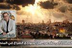 نقل السفارة إلى القدس ...هل سيؤجج الصراع في المنطقة....وسيم وني