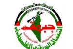 بيان صادر عن جبهة النضال الوطني الفلسطيني