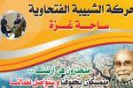 تصريح صحفي صادر عن حركة الشبيبة الفتحاوية - ساحة غزة