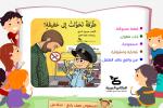 طرفة تحولت الى حقيقة  بين ميسون أسدي وقرية نحف!!