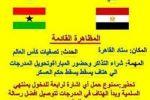 جايين يبيعوا شرعية في حارة إنقلابيين!!/محمد عزت الشريف