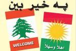 مكتب تسويقي لسياحة اقليم كوردستان في لبنان
