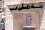 بنك فلسطين يتبرع بمبلغ 50 الف دولار أميركي لصندوق الرئيس محمود عباس لدعم الطلبة الفلسطينيين في لبنان