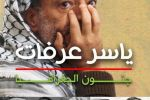 ياسر عرفات وجنون الجغرافيا في مجمع النقابات المهنية بعمان