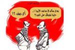 كرتون ( غزة بعد الحرب ) للفنان/عبد الهادي شلا