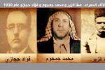 اليوم الذكرى الـ87 لإعدام شهداء ثورة البراق