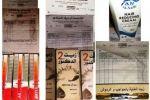 مؤسسة علاجية اردنية تبيع ادوية ومنتجات مصنوعة من تراب وقش باسعار تتجاوز 90 دينار