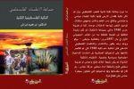 'كتاب صناعة الانقسام الفلسطيني للدكتور' ابراهيم ابراش