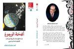 كتاب جديد حول أبجدية الوجود للباحث د.أحمد بلحاج آية وارهام