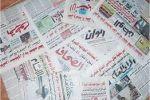 الصحافة العربية بعد