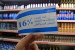 توصية بإعداد خطة إعلامية لمقاطعة المنتجات الإسرائيلية