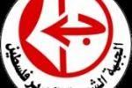 بيان سياسي صادر عن الجبهة بمناسبة ذكرى الانطلاقة 45