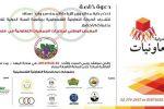 مهرجان العنب و المنتجات الوطنية في محافظة بيت لحم يومي السبت والاحد القادمين