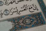 إنّ مع العُسر يُسراً.. الدليل والتكليف ../ بحث: محمد عزت الشريف