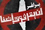 برافر التهجيري، في الوجدان الإسرائيلي! /د. عادل محمد عايش الأسطل