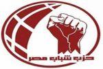 حزب شباب مصر يندد باعلان مرسى الدستورى ويطالب بثورة تصحيح