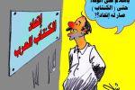 كرتون للفنان/ عبد الهادي شلا