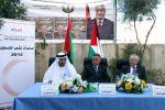 السلطة الوطنية تتسلم شحنة أدوية من الهلال الأحمر الإماراتي