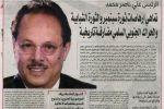 مقال الرئيس علي ناصر محمد بمناسبة الذكرى الذهبية لثورة 26 سبتمر