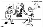 كاريكاتير الوسط اليوم