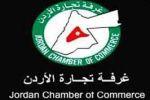غرفة تجارة الأردن تدعو للإسراع في تقديم الدعم لأهالي قطاع غزة